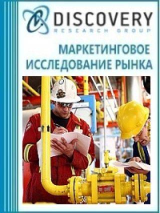 Анализ рынка услуг по текущему и капитальному ремонту скважин (сервисных услуг в нефтегазовой отрасли) в России