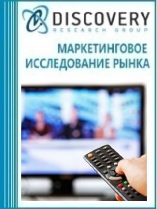 Анализ рынка услуг связи для целей кабельного вещания в России