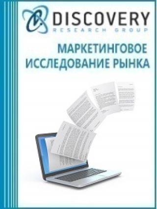 Маркетинговое исследование - Анализ рынка услуг связи по передаче данных в России