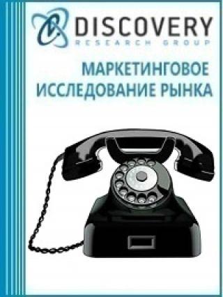 Маркетинговое исследование - Анализ рынка связи телефонной в выделенной сети связи в России