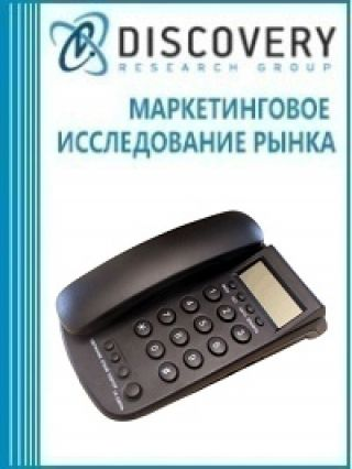 Маркетинговое исследование - Анализ рынка связи внутризоновой телефонной в России