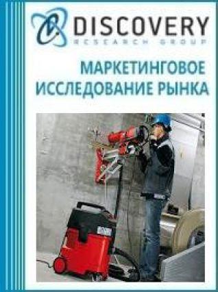 Маркетинговое исследование - Анализ рынка установок для алмазного бурения в России
