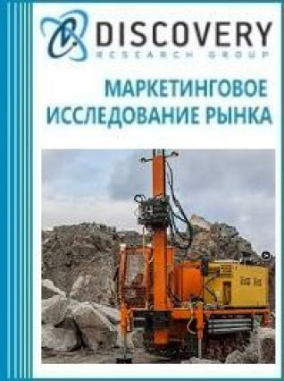 Маркетинговое исследование - Анализ рынка установок для буровзрывных работ в России