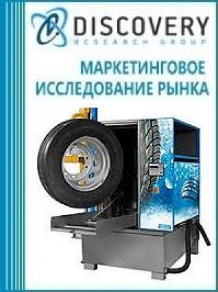 Анализ рынка установок для мойки шин в России