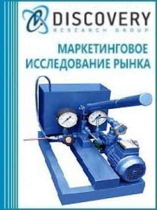 Маркетинговое исследование - Анализ рынка установок гидравлических испытаний баллонов огнетушителей в России