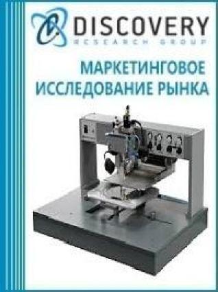 Маркетинговое исследование - Анализ рынка установок монтажа кристаллов в корпус в России