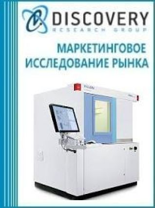Маркетинговое исследование - Анализ рынка установок неразрушающегося рентгеновского контроля в России