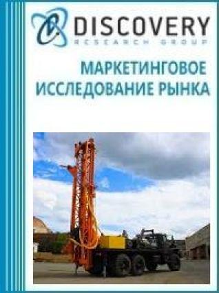 Анализ рынка установок разведочного бурения в России