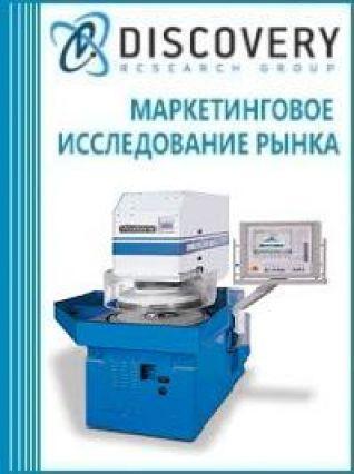 Маркетинговое исследование - Анализ рынка установок шлифовки и полировки пластин в России