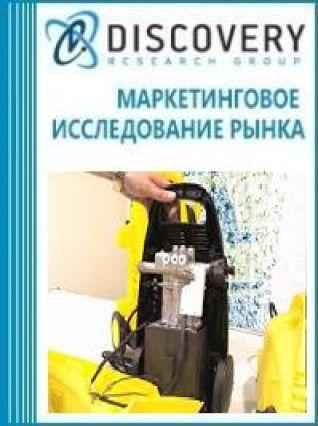 Маркетинговое исследование - Анализ рынка устройств для мойки в России