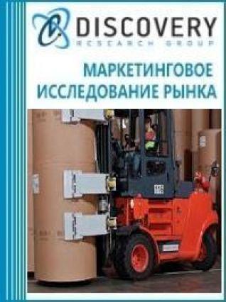 Маркетинговое исследование - Анализ рынка устройств для погрузки, перемещения и разгрузки в России