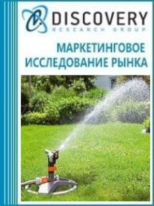 Маркетинговое исследование - Анализ рынка устройств для полива в сельском хозяйстве или садоводстве в России