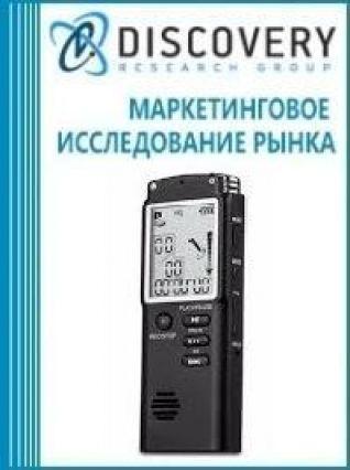 Анализ рынка устройств для записи времени в России