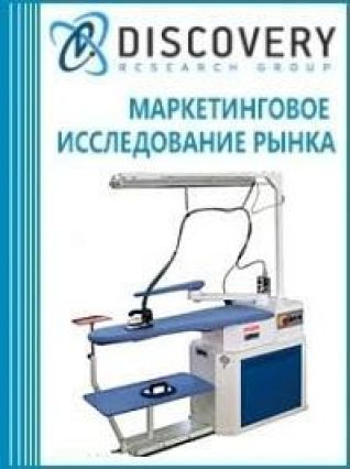 Маркетинговое исследование - Анализ рынка вакуумных гладильных столов в России