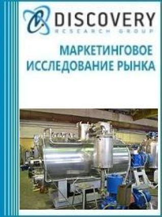 Анализ рынка вакуумных охлаждающих котлов в России