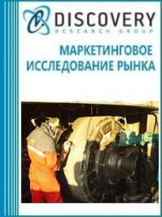 Маркетинговое исследование - Анализ рынка мельниц валковых в России