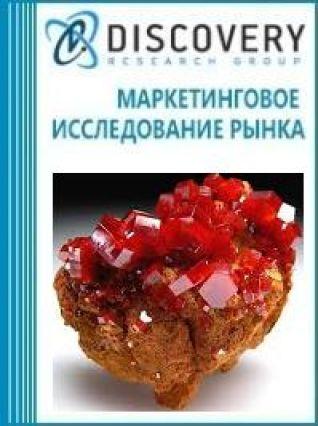 Анализ рынка ванадинита в России