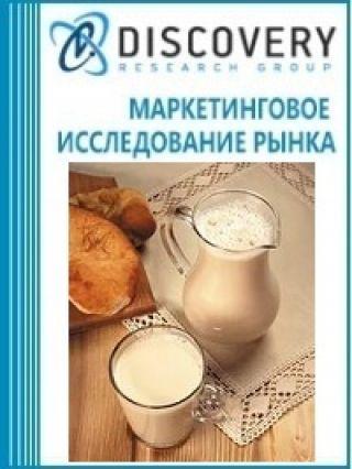 Маркетинговое исследование - Анализ рынка варенца в России