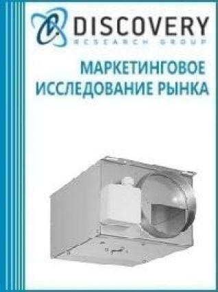 Анализ рынка вентиляторов для круглых каналов в России