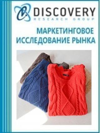 Маркетинговое исследование - Анализ рынка верхнего трикотажа в России