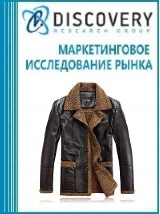 Маркетинговое исследование - Анализ рынка верхней одежды из натуральной кожи в России