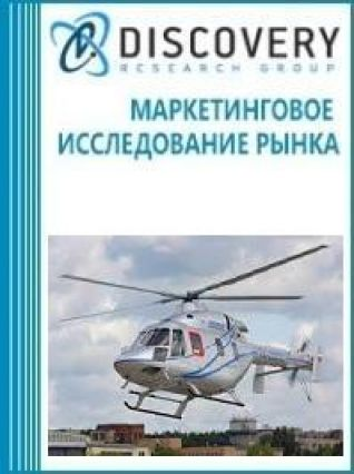 Маркетинговое исследование - Анализ рынка вертолетов в России