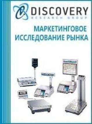 Анализ рынка весового оборудования в России