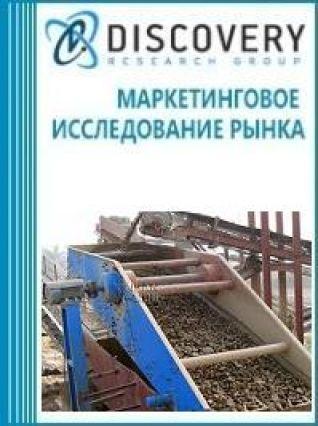 Маркетинговое исследование - Анализ рынка вибрационных грохотов для сортировки в России (с базой импорта-экспорта)