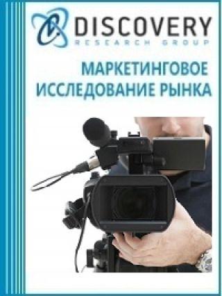 Анализ рынка видеотехники записывающей в России
