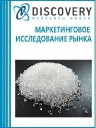 Анализ рынка полимеров винилацетата (поливинилацетата) и прочих сложных виниловых эфиров в первичных формах в России (с предоставлением базы импортно-экспортных операций)