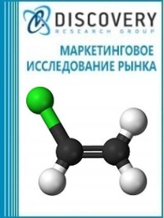 Анализ рынка винилхлорида в России