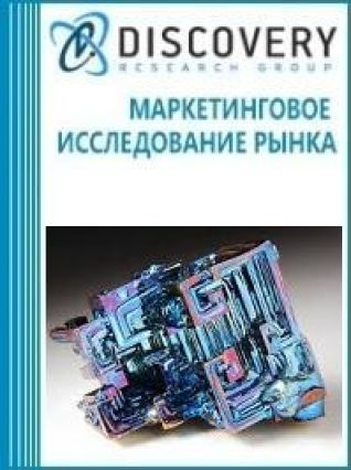 Анализ рынка висмута в России