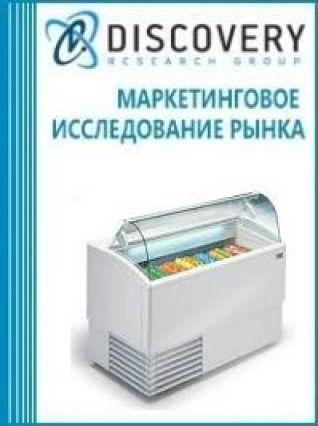 Анализ рынка витрин для мороженного в России