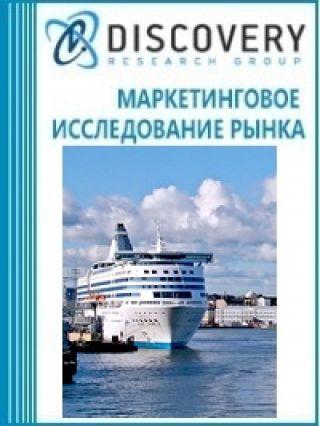 Анализ рынка внутренних водных пассажирских перевозок в России