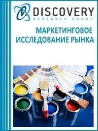Анализ рынка водоразбавляемых лакокрасочных материалов (ЛКМ) в России