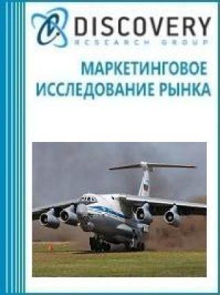 Анализ рынка военно-транспортных самолетов в России