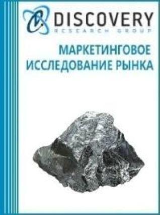 Анализ рынка вольфрама в России
