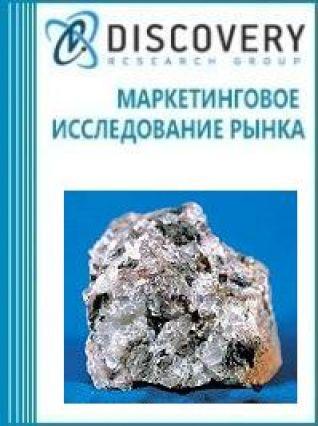 Маркетинговое исследование - Анализ рынка вольфрамовой руды в России