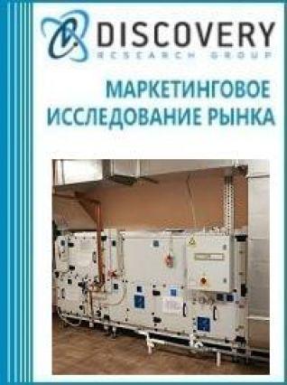Анализ рынка воздухообрабатывающих агрегатов в России