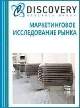 Анализ рынка воздухоохладителей испарительного типа в России