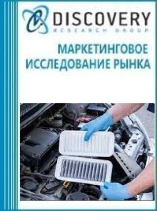 Анализ рынка воздушных фильтров для двигателей внутреннего сгорания в России