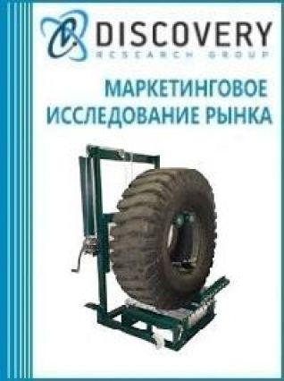 Анализ рынка вулканизаторов для шин в России