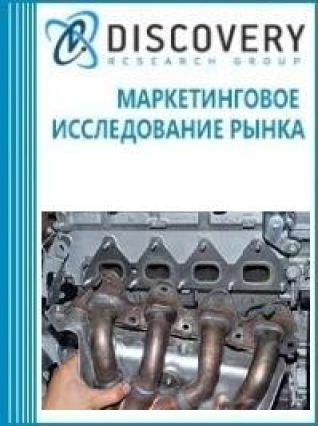 Анализ рынка выпускного коллектора в России