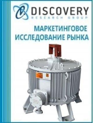 Анализ рынка высоковольтных двигателей в России