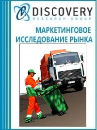 Анализ рынка вывоза мусора, утилизации или захоронения отходов в России