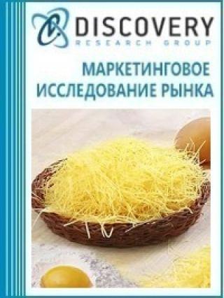 Маркетинговое исследование - Анализ рынка яичных продуктов в России