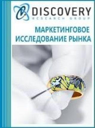 Маркетинговое исследование - Анализ рынка ювелирной эмали в России