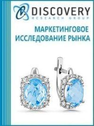Маркетинговое исследование - Анализ рынка ювелирных изделий из драгоценных или полудрагоценных камней в России
