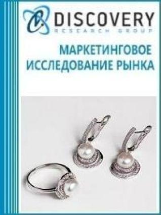Маркетинговое исследование - Анализ рынка ювелирных изделий из жемчуга в России