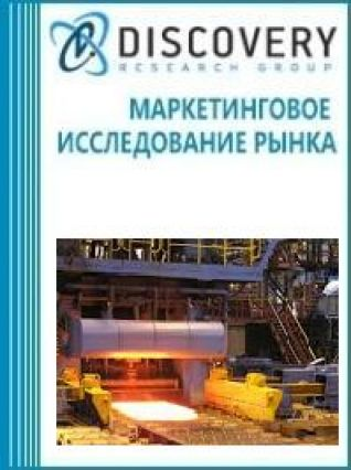 Анализ рынка заготовочных станов в России